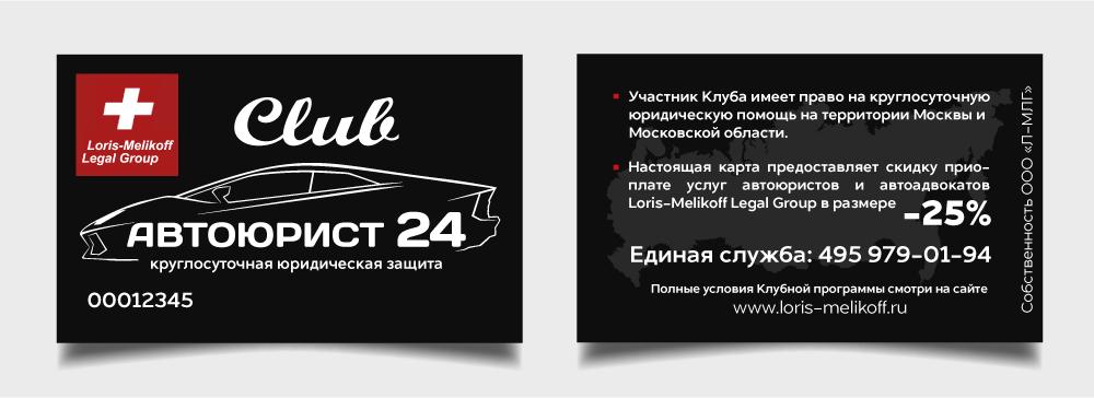 карта клуба АВТОЮРИСТ24